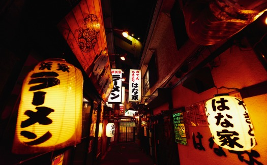 aotaro, A narrow alley of 'Tanuki' in Yokohama, Japan (CC BY 2.0)